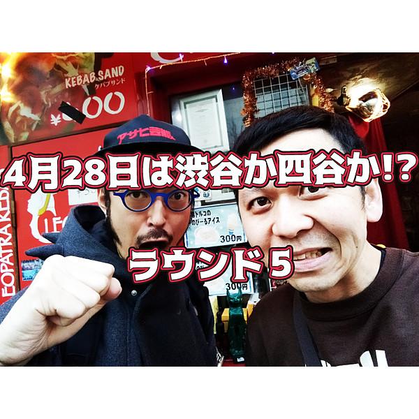 428は渋谷か四谷か!?ROUND5