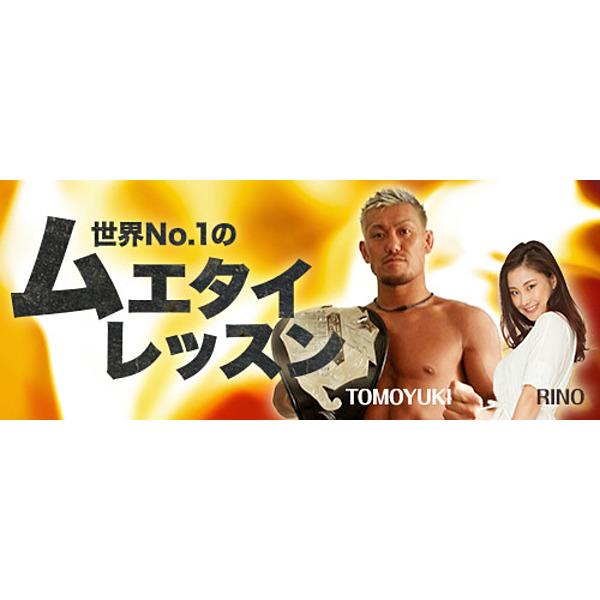 TOMOYUKI『世界No.1のムエタイ・レッスン』