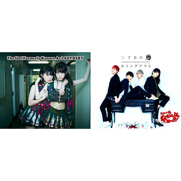 「アイドル魂 なだれ坂ロック!」ライブよりThe Idol Formerly Known As LADYBABY / 二丁目の魁カミングアウト etc.