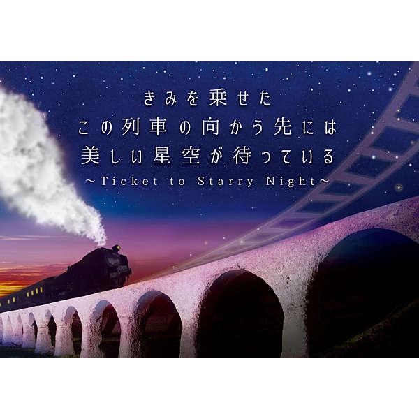 きみを乗せたこの列車の向かう先には 美しい星空が待っている
