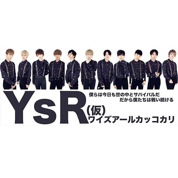 YsR(仮)