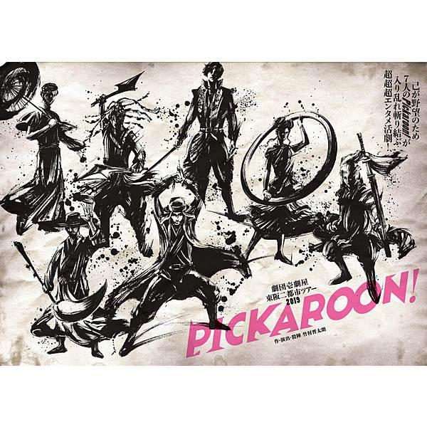 劇団壱劇屋「Pickaroon!」