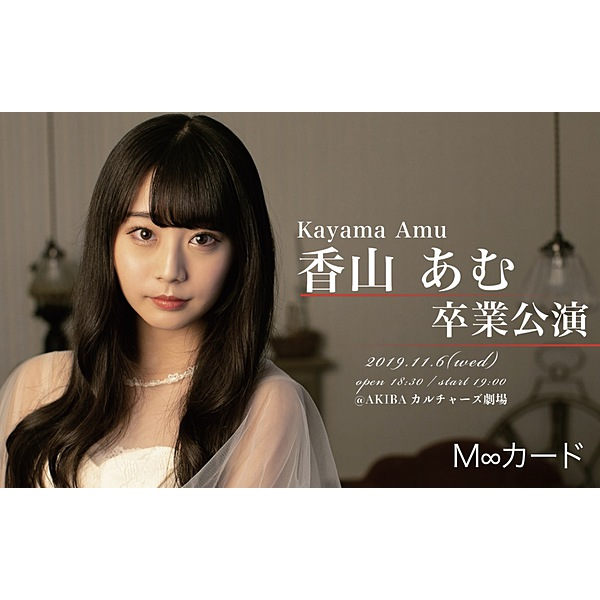 monogatari / 香山あむ卒業公演M∞Card