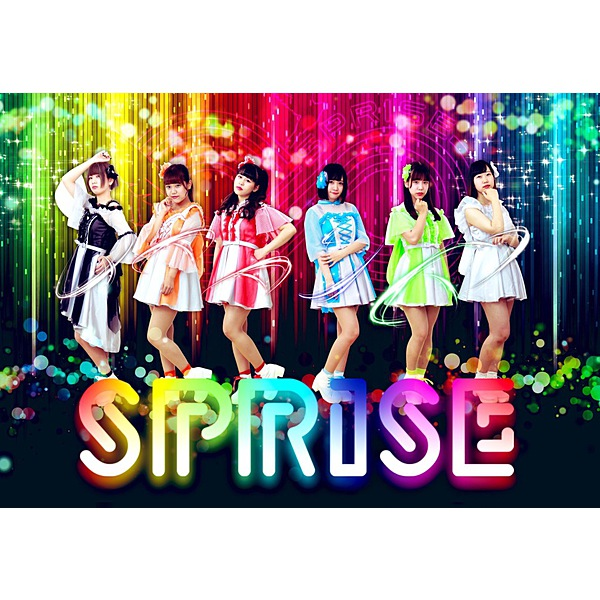 SPRISE -スプライズ-