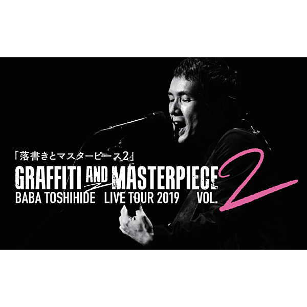 BABA TOSHIHIDE LIVE TOUR 2019 GRAFFITI AND MASTERPIECE VOL.2