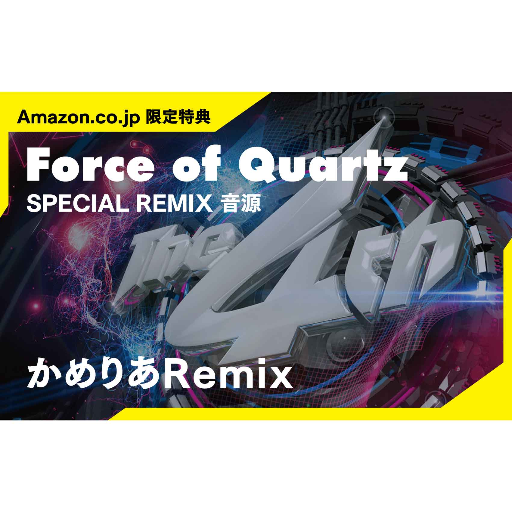 The 4th (Remixed by Camellia) / Force of Quartz Amazon.co.jp限定特典
