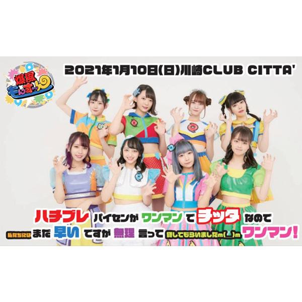 爆風もんす~ん / 川崎CLUB CITTA' エムチケット