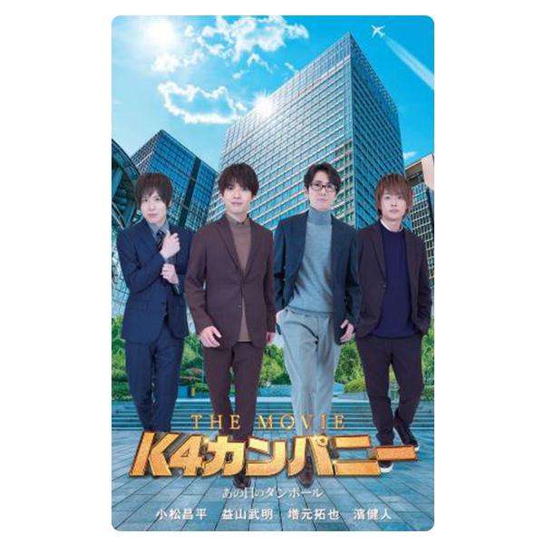 K4カンパニー / K4カンパニー映画応援エムカード