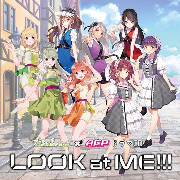 音声ドラマ「LOOK at ME!!!」