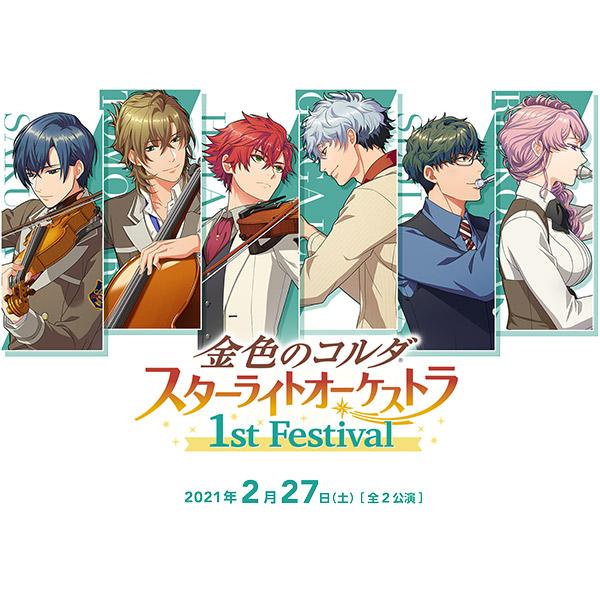 金色のコルダ スターライトオーケストラ 1st Festival  / ボイスカード