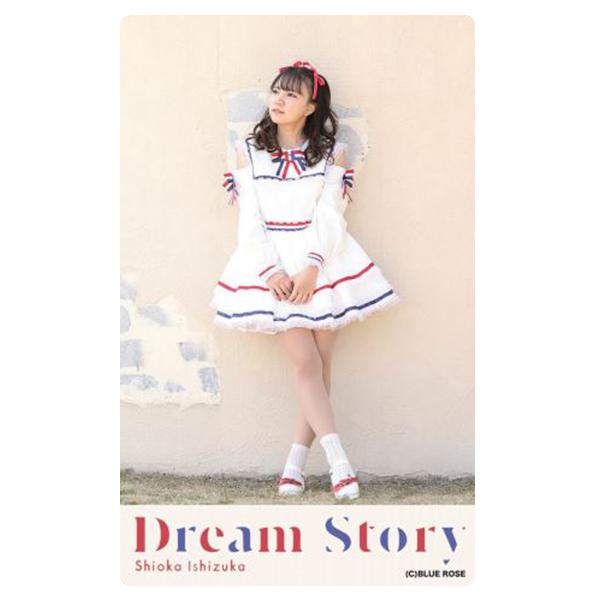 石塚汐花 / Dream Story