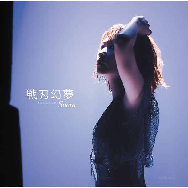 Suara / 戦刃幻夢