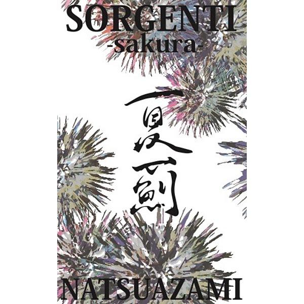 SORGENTI-桜-