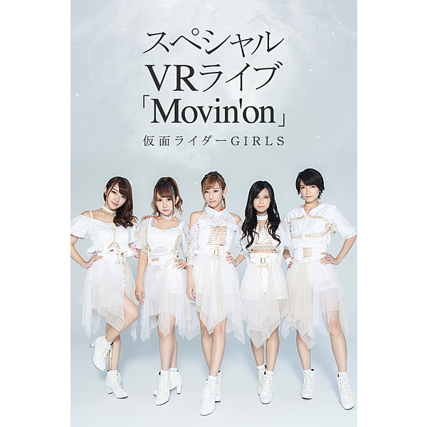 仮面ライダーGIRLS / スペシャルVRライブ「Movin' On」