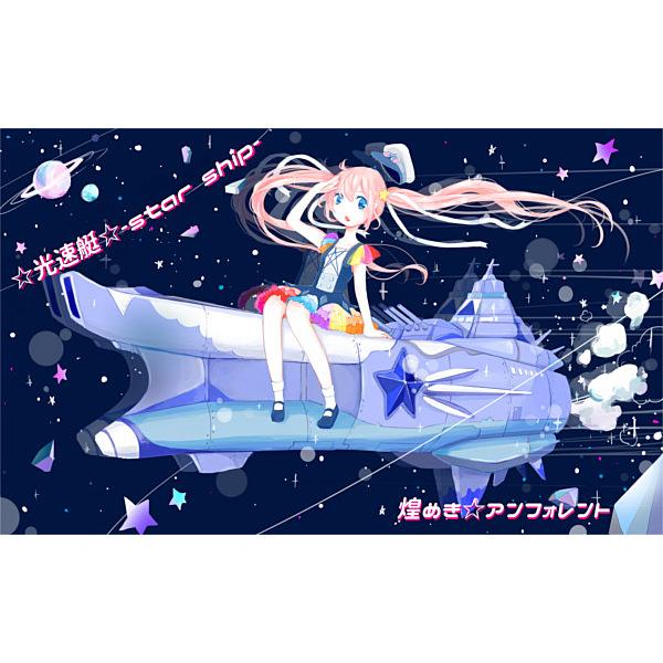 ☆光速艇☆-star ship- エムカード