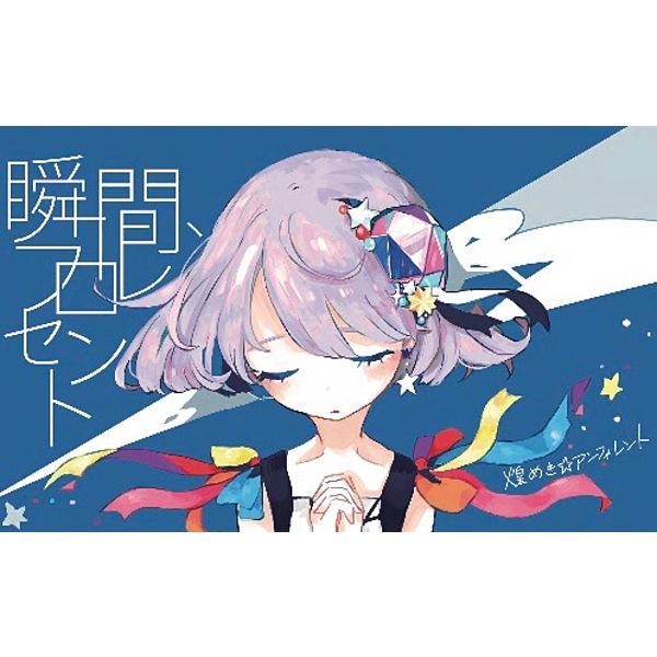 煌めき☆アンフォレント / 「瞬間、フロレセント」 エムカード