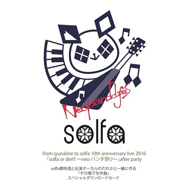 「solfa or die!!!~neo パンダ祭り~」エムカード