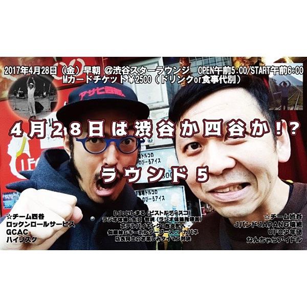 428は四谷か渋谷ROUND5 Mカードチケット