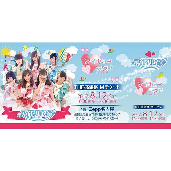 アイドル教室 / 「アイドル教室」エムチケット