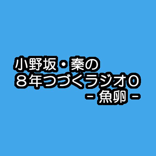 小野坂・秦の8年つづくラジオ0 - 魚卵 -