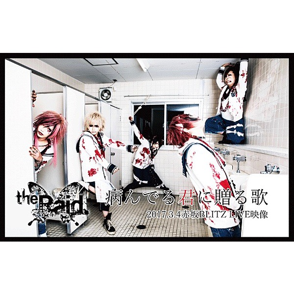 the Raid. 「ウラメシヤ(F type)」CD封入エムカード