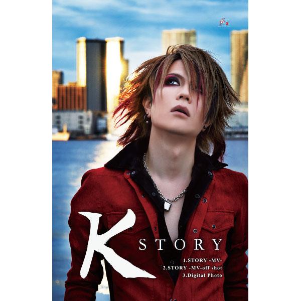 K「STORY」初回限定盤 封入エムカード