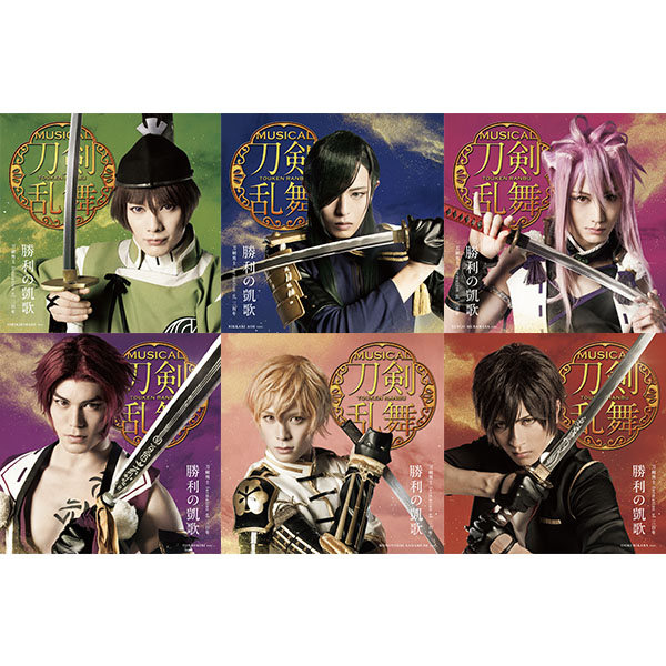 刀剣男士 formation of 三百年 プレス限定盤 封入エムカード