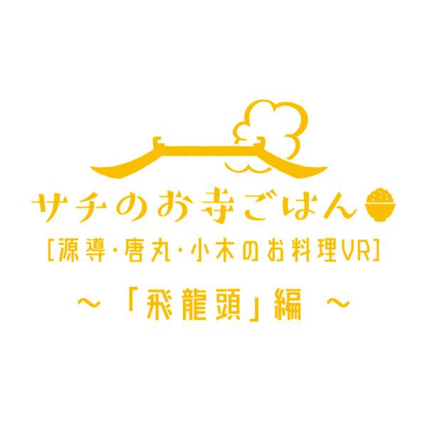 ドラマ『サチのお寺ごはん』源導・唐丸・小木のお料理VR〜「飛龍頭」編〜