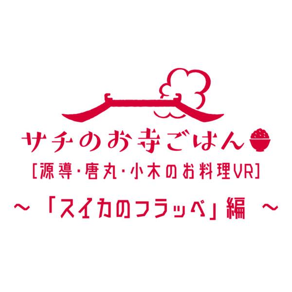 ドラマ『サチのお寺ごはん』源導・唐丸・小木のお料理VR〜「スイカのフラッペ」編〜