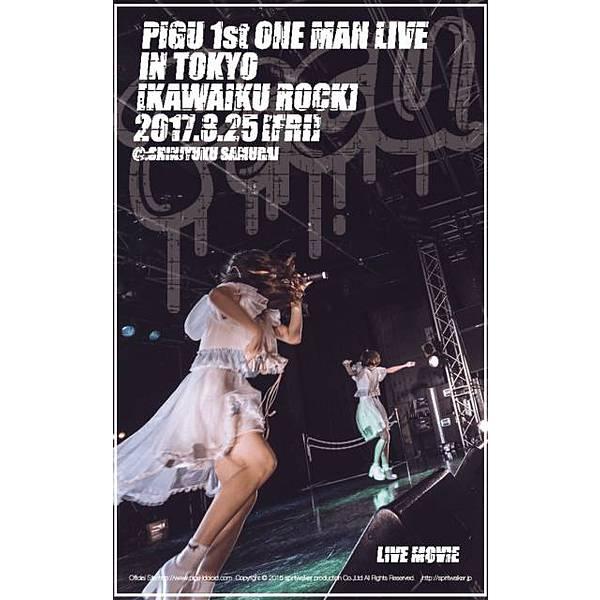PiGU 1st ONE MAN LIVE IN TOKYO『KAWAIKU ROCK』