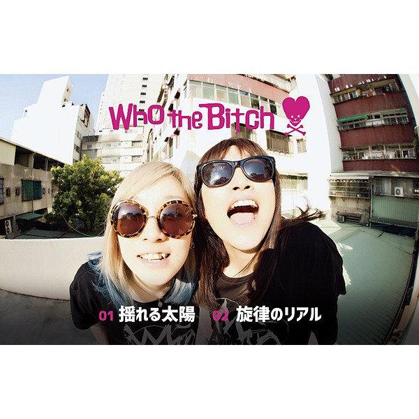 VR MUSIC Live Who the Bitch(セブンネット限定)