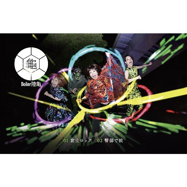 VR MUSIC Live Boiler陸亀(セブンネット販売用)