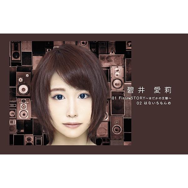 VR MUSIC Live 碧井愛莉(セブンネット限定楽曲)