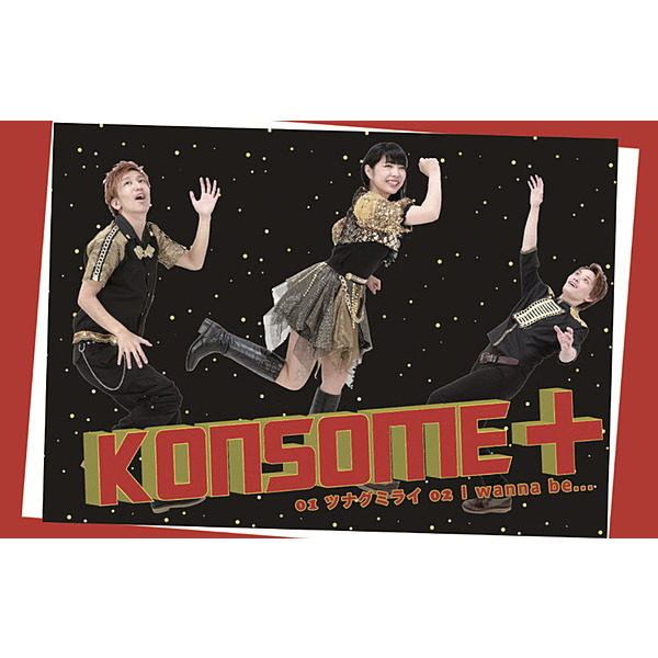 VR MUSIC Live KONSOME+(タワーレコード限定楽曲)