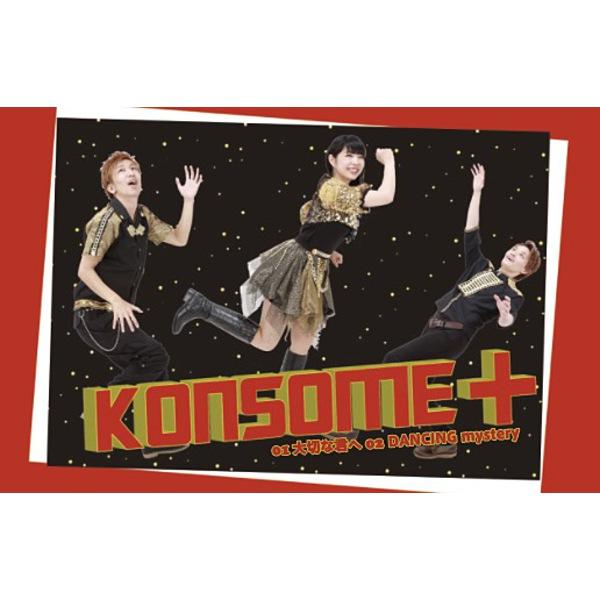 VR MUSIC Live KONSOME+(セブンネット限定楽曲)