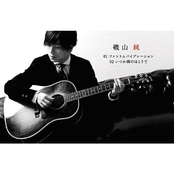 VR MUSIC Live 磯山純(セブンネット限定楽曲)