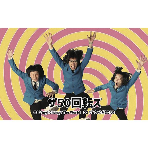 VR MUSIC Live ザ50回転ズ(タワーレコード限定楽曲)