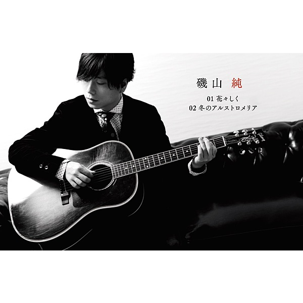VR MUSIC Live 磯山純