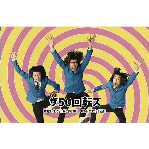 ザ50回転ズ / VR MUSIC Live ザ50回転ズ