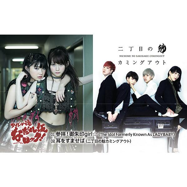 VR MUSIC Live 「アイドル魂 なだれ坂ロック!」ライブよりThe Idol Formerly Known As LADYBABY / 二丁目の魁カミングアウト etc.(タワーレコード限定楽曲)
