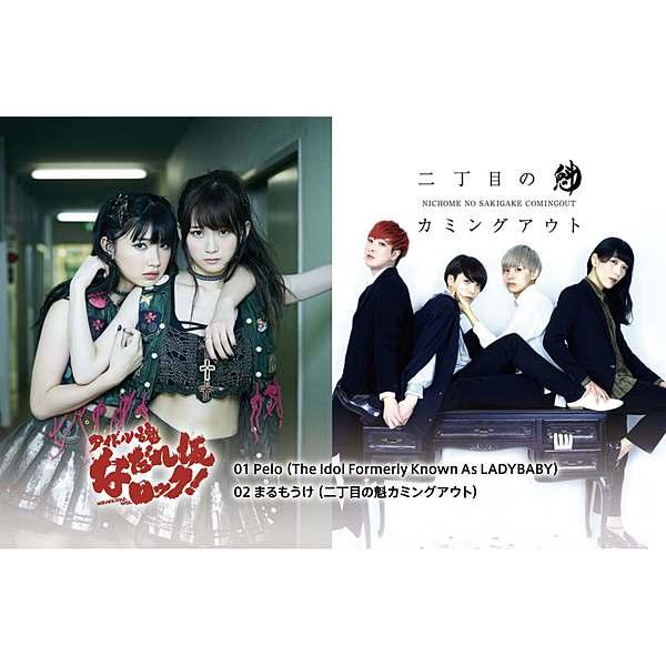 VR MUSIC Live 「アイドル魂 なだれ坂ロック!」ライブよりThe Idol Formerly Known As LADYBABY / 二丁目の魁カミングアウト etc.(セブンネット限定楽曲)
