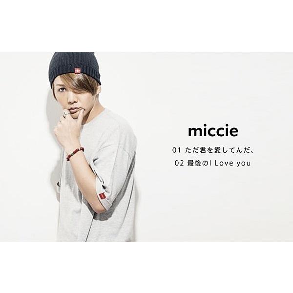 VR MUSIC Live miccie(セブンネット販売用)