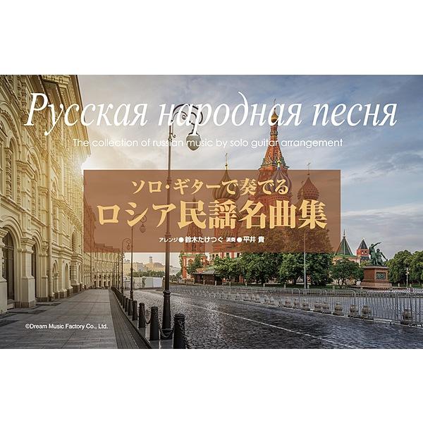 ソロ・ギターで奏でる/ロシア民謡名曲集[模範演奏ダウンロード・カード(エムカード)付]