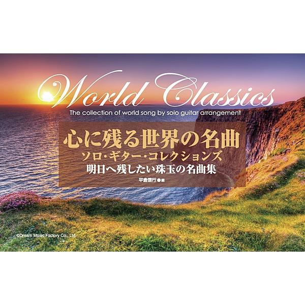 心に残る世界の名曲/ソロ・ギター・コレクションズ[模範演奏ダウンロード・カード(エムカード)付]