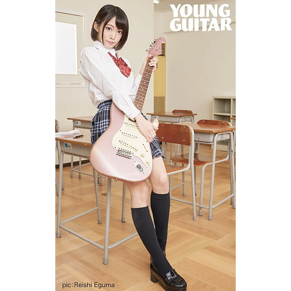 YOUNG GUITAR 2018年2月号
