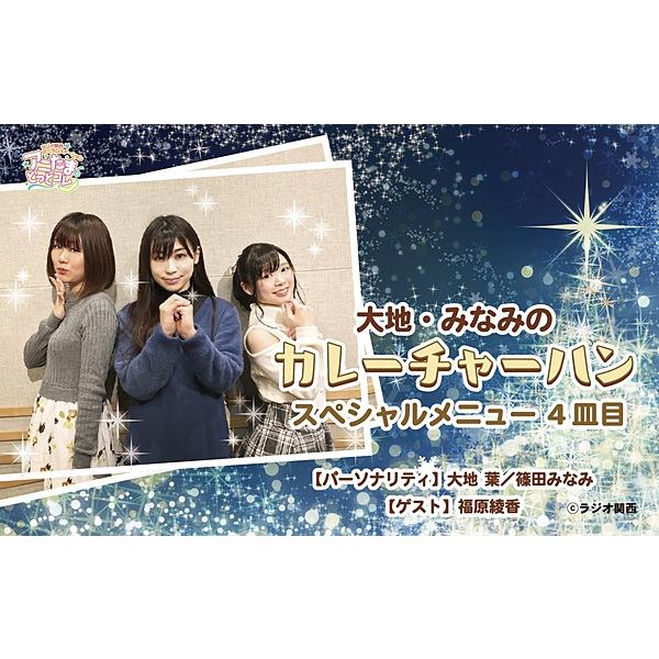 大地・みなみのカレーチャーハン スペシャルメニュー4皿目