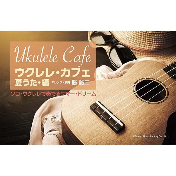 DREAM MUSIC FACTORY / ウクレレ・カフェ[夏うた・編][模範演奏ダウンロード・カード(エムカード)付]