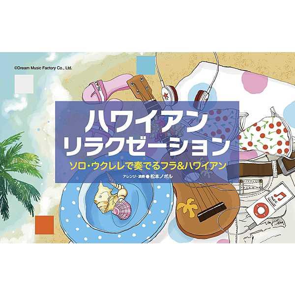 DREAM MUSIC FACTORY / ハワイアン・リラクゼーション[模範演奏ダウンロード・カード(エムカード)付]