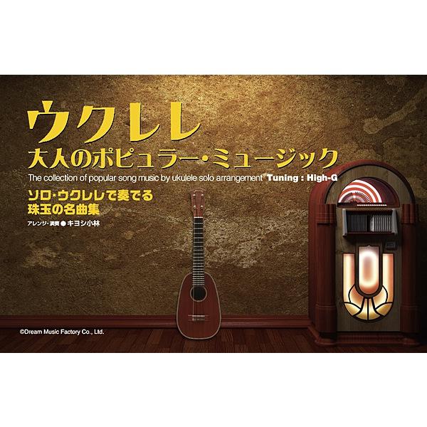DREAM MUSIC FACTORY / ウクレレ/大人のポピュラー・ミュージック