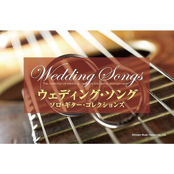 ウェディング・ソング/ソロ・ギター・コレクションズ